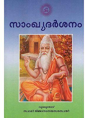 Sankhya Darshanam (Malayalam)