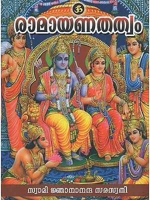 Ramayana Tatvam (Malayalam)