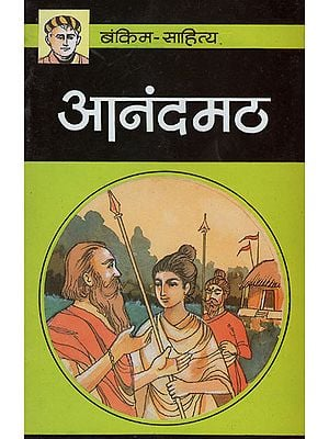 आनंदमठ- Anandmath (Abridged Novel by Bankimchandra chattopadhyay )