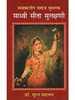 मध्यकालीन समाज सुधारक साध्वी सीता सुलक्षणी - Madhyakaleen Samaj Sudharak Sadhvi Seeta Sulakshane