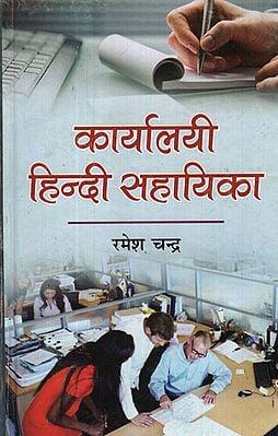कार्यालयी हिन्दी सहायिका - Karyalayi Hindi Sahaayika