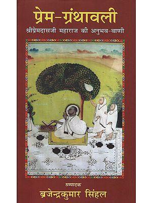 प्रेम ग्रंथावली - Prem Granthavali