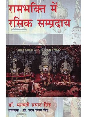 रामभक्ति में रसिक सम्प्रदाय - Ramabhakti Mein Rasik Sampradaay