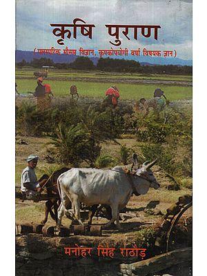 कृषि पुराण - Krishi Purana