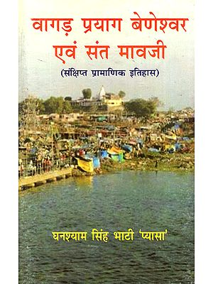 वागड़ प्रयाग बेणेश्वर एवं संत मावजी (संक्षिप्त प्रामाणिक इतिहास)- Vagad Prayag Beneshwar and Sant Mavji: Brief Authentic History