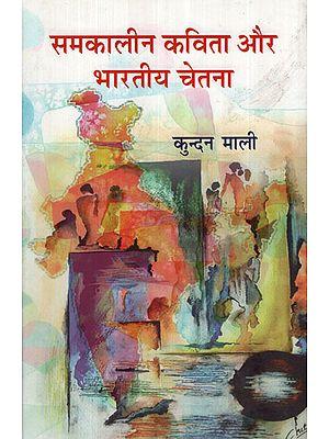 समकालीन कविता और भारतीय चेतना - Samkaleen Kavita Aur Bhartiya Chetna