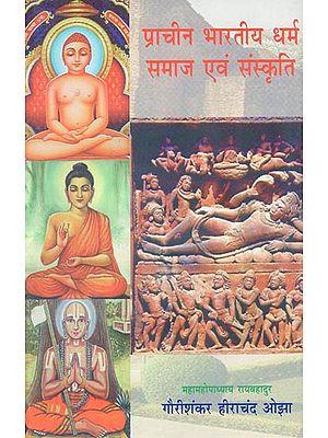 प्राचीन भारतीय धर्म समाज एवं संस्कृति - Ancient Indian Religious Society and Culture