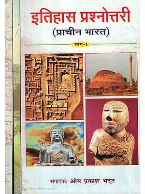 इतिहास प्रश्नोत्तरी - History Quiz (Set of 3 Volumes)