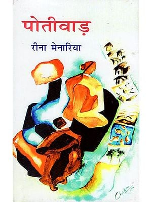 पोतीवाड़ - Potiwad (Rajasthani Novel)