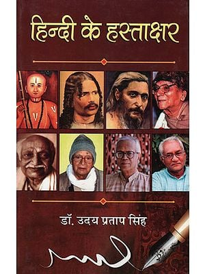 हिन्दी के हस्ताक्षर - Hindi Signatures