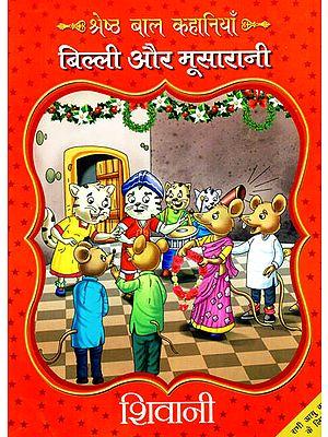 बिल्ली और मूसारानी: Billi Aur Musarani (Best Children Stories)