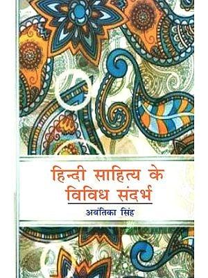 हिन्दी साहित्य के विविध संदर्भ - Various References to Hindi Literature