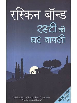रस्टी की घर वापसी: Hindi Edition of Rusty Comes Home Stories by Ruskin Bond