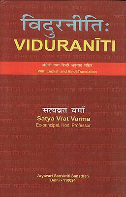 विदुरनिति: - Viduraniti
