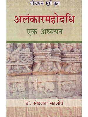 अलंकारमहोदधि एक अध्ययन - Alankaarmahodadhi Ek Adhyayan (A Critical Study)