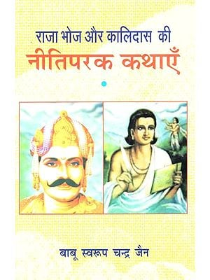 राजा भोज और कालिदास की नीतिपरक कथाएँ - Ethical Stories of Raja Bhoj and Kalidas