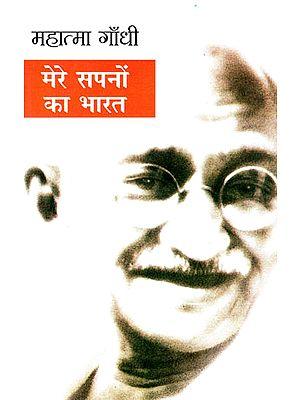 मेरे सपनों का भारत: India of my Dreams by Mahatma Gandhi