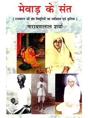 मेवाड़ के संत (राजस्थान की संत विभूतियों का व्यक्तित्व एवं कृतित्व) - Saints of Mewar (The Personality and Gratitude of the Saints of Rajasthan)