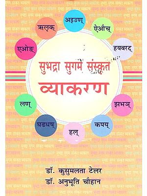 सुभद्रा सुगम संस्कृत व्याकरण - Subhadra Sugam Sanskrit Grammar