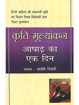 कृति मूल्यांकन आषाढ़ का एक दिन - Kriti Mulyankan Aashad Ka Ek Din (Literary Reference)