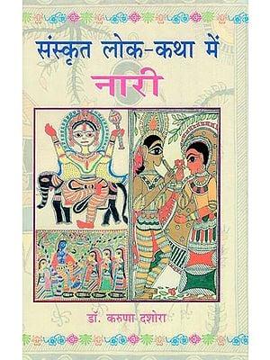 संस्कृत लोक-कथा मे नारी - Women Sanskrit in Lok Katha
