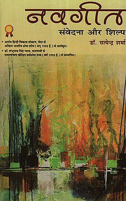 नवगीत संवेदना और शिल्प - Navagita Sanvedana Aur Shilp