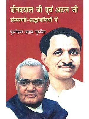 दीनदयाल जी एवं अटल जी संस्मरणों-श्रद्धांजलियों में - Tributes to Memoirs of Deendayal Ji and Atal Ji