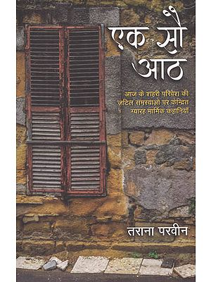 एक सौ आठ: Ek Sau Aath (Eleven Touching Stories Based on The Complex Problems of Today's Urban Environment)