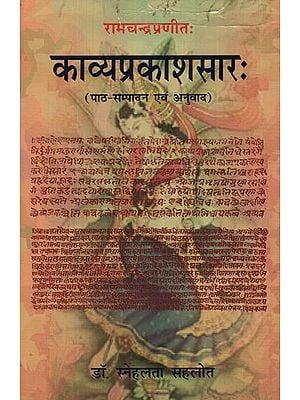 काव्यप्रकाशसार: - Kavya Prakash Saar