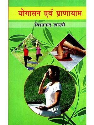 योगासन एवं प्राणायाम - Yoga and Pranayama