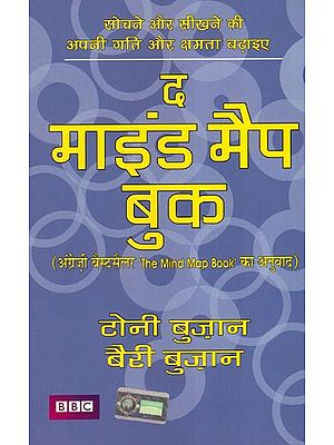 द माइंड  मैप बुक - Increase Your Speed and Ability to Think and Learn (Hindi Translation of 'The Mind Map Book')