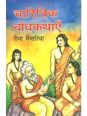 चारित्रिक बोधकथाएँ - characteristics of Buddha Stories