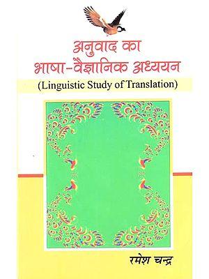 अनुवाद का भाषा-वैज्ञानिक अध्ययन - Linguistic Study of Translation