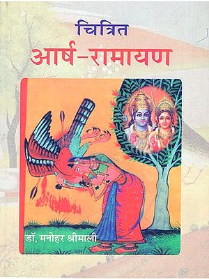 आर्ष रामायण - Aarsha Ramayana