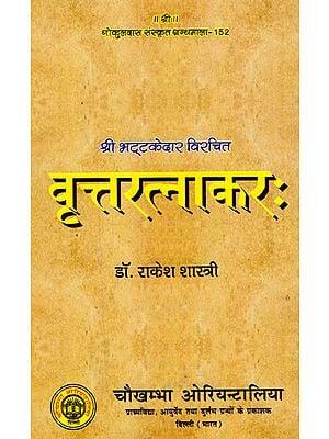 वृत्तरत्नाकर - Vrtta Ratnakar