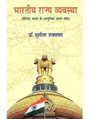 भारतीय राज्य व्यवस्था (वैदिक काल से आधुनिक काल तक) - Indian Polity (From Vedic Period to Modern Period)