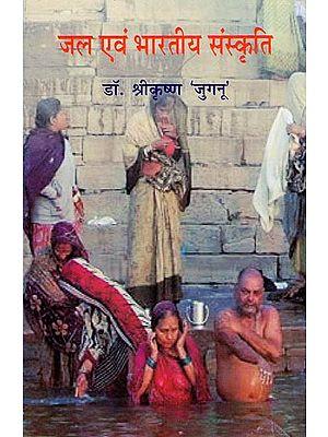 जल एवं भारतीय संस्कृति - Water and Indian Culture