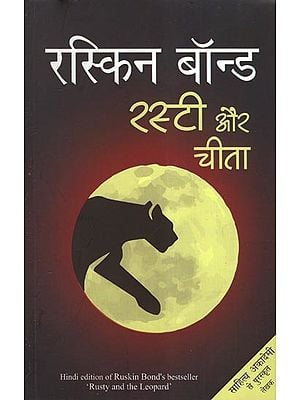 रस्टी और चीता - Hindi Translation of 'Rusty and The Leopard' By Ruskin Bond