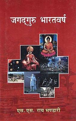 जगद्गुरु भारतवर्ष - Jagadguru Bharatvarsha