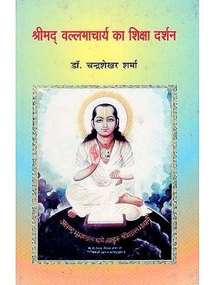 श्रीमद् वल्लभाचार्य का शिक्षा दर्शन - Education Philosophy of Srimad Vallabhacharya