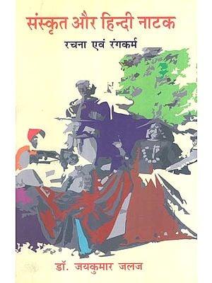 संस्कृत और हिन्दी नाटक (रचना एवं रंगकर्म) - Sanskrit and Hindi Drama (Composition and Painting)