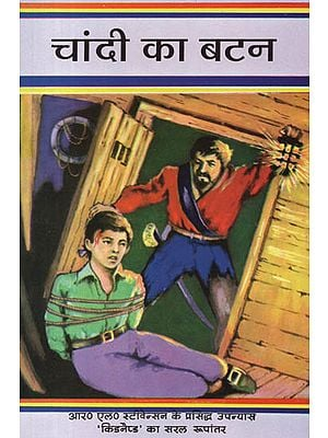 चांदी का बटन: Silver Button (Hindi Translation of Novel 'Kidnapped')