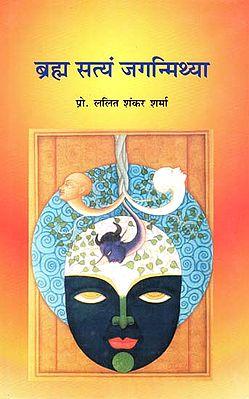 ब्रह्मा सत्यं जगन्मिथ्या - Brahma Satyam Jaganmithya