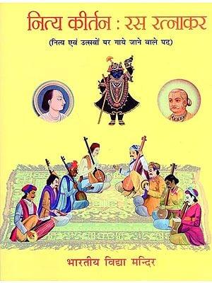 नित्य कीर्तन रस रत्नाकर - Nitya Kirtan Rasa Ratnakar
