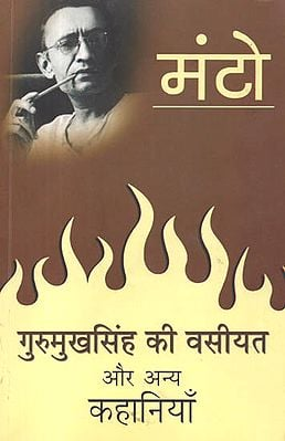 गुरुमुखसिंह की वसीयत और अन्य कहानियाँ: Will of Gurumukh Singh and Other Stories
