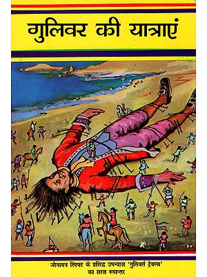गुलिवर की यात्राएं: Gulliver's Travels (A Novel)