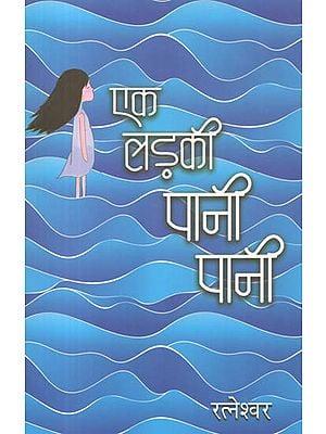 एक लड़की पानी पानी: Ek Ladki Pani-Pani (A Novel)