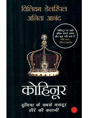 कोहिनूर दुनिया के सबसे मशहूर हीरे की कहानी- Kohinoor (Story of the World's Most Famous Diamond)