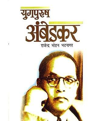 युगपुरुष अंबेडकर - Yugpurush Ambedkar (Biographical Novel)