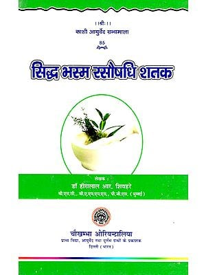 सिद्ध भस्म रसौषधि शतक: One Hundred Formulas of Ayurvedic Medicines